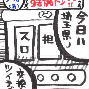 スロ担談義 埼玉県の非○価の話って?【13枚交換目】