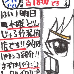 現役パチンコ店 店長が 明日の新装開店を通告!! 11.20