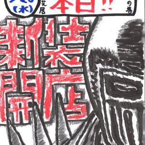 現役パチンコ店 店長が 本日!新装開店!! と、告知! 11.20