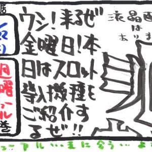 現役パチンコ店 店長が 金曜日 リニューアルオープンを解説! その2