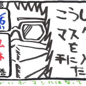 現役パチンコ店 店長が 現状のマスク入手方を公開!
