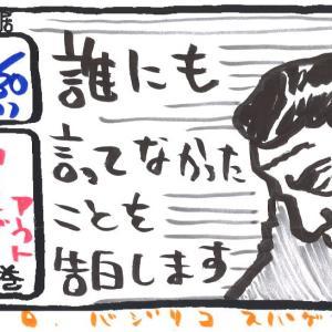現役パチンコ店 店長が衝撃のカミングアウト!