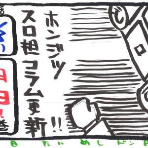 スロ担談義 Hは花火じゃない・・・【36日目】