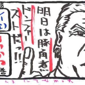 明日のどんじゃら マニフェストは?!