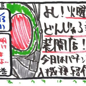てんちょ 火曜日 新装開店!! 2-9