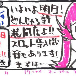 てんちょ 火曜日 新装開店!! スロット紹介 2-9