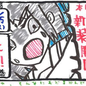 てんちょ 本日新装開店! 9.15