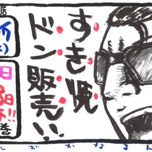 どんじゃら 明日9月18日は!!