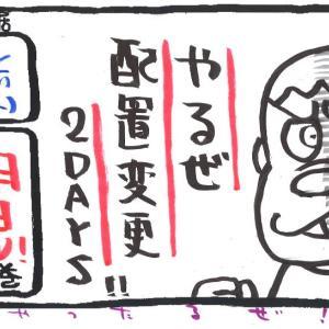 てんちょ 配置変更の予感!!