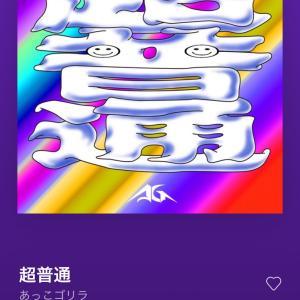 あっごりちゃん!!新曲!!超普通!!リリース中!!