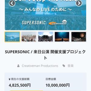 SUPER SONIC 2020!!クラウドファウンディング!!