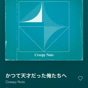 creepy nuts!!さん!!NEW ALUBAMリリース中!!
