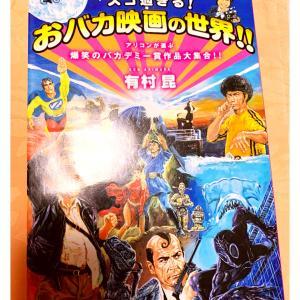 アリコンさんのおバカ映画の世界!!書籍が届きました!!