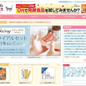 お得情報満載!女性誌でも人気のサンプル情報サイト「サンプルファン♡」