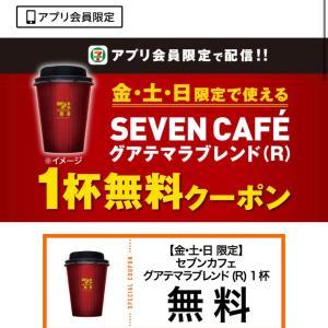 セブンの新商品、グァテマラコーヒー