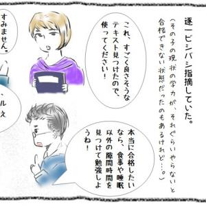 【漫画②】無理に勧誘しない。説得しない。だって……。