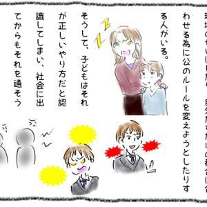 漫画②】子どもの学習習慣をつけるのは、誰の仕事?