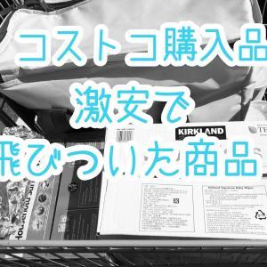 コストコ:リピ率No.1♡使い勝手サイコーのおススメ品