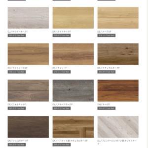 建具&床材編⑤オシャン過ぎて難しい床材