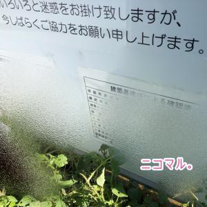 新築中の我が家の看板を見て驚いたこと∑(゚Д゚)