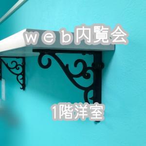 入居前Web内覧会:1階洋室(多目的部屋)