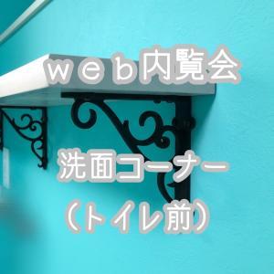 入居前Web内覧会:洗面コーナー(サブ!?)