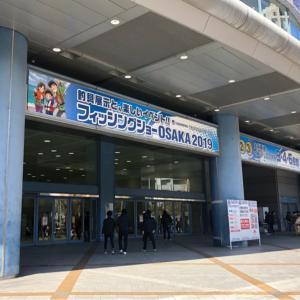 第193話 フィッシングショー大阪2019