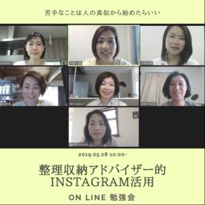 【整理収納アドバイザーの勉強会】メリット&デメリット