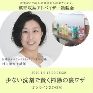 【募集】少ない洗剤で賢くお掃除1月9日整理収納アドバイザー勉強会
