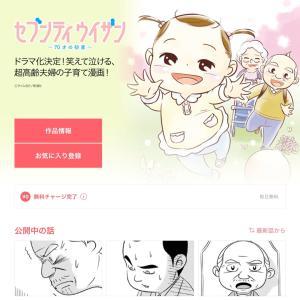 【漫画】70才で妊娠したときの夫の反応