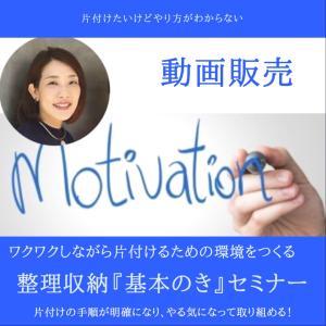 【販売】ワクワク♡の片付け環境をつくるセミナー動画