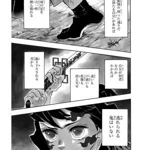 【漫画】鬼滅の刃に学ぶ生きる心得