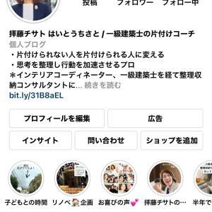 Instagramのノウハウセミナー