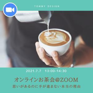 【案内】7月7日13時から無料お茶会
