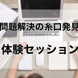 【ご感想】インテリアにも逆算が必要だったとは?!