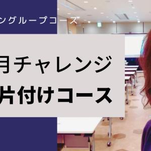 4ヶ月チャレンジ片付け講座9月スタート!