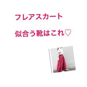 フレアスカートに似合うは〇〇!?