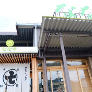 静岡県 ななやの世界一濃い抹茶ジェラート