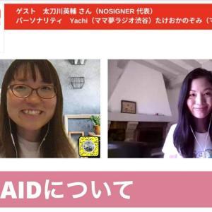 """""""5/28(木)ママ夢ラジオ♡は、『声の魅力』『セルフラブ』『PANDAID』"""" 12時から!"""