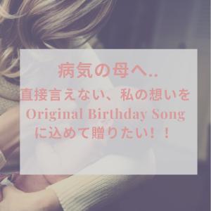 病気の母にバースデーオリジナルソングを、いよいよ公開!!③