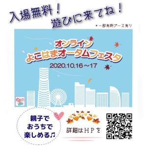 オンライン横浜オータムフェスタ、イベント参加してみませんか?