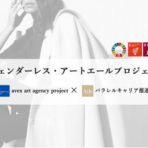 広報PR室 プレスリリース第一弾!!