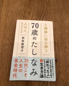 """""""坂東眞理子氏の「70過ぎたら新しいものを着よ」は至言""""に引き寄せられて"""