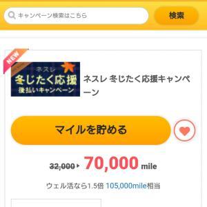 【すぐたま 久しぶりの神案件】55,000円分商品&35,000円相当ポイントがもらえる!
