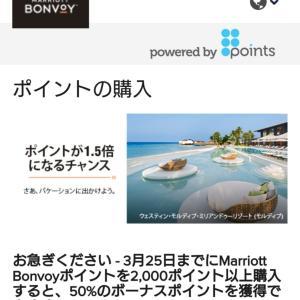 【マリオット】50%ボーナスキャンペーン開催中!