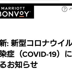 【マリオット:コロナ対策最新情報】キャンセル無料措置の延長