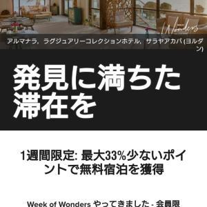 【マリオット】10/15まで!ポイント宿泊キャンペーン