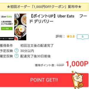 スタバもガストも!2,000円相当を無料でGET☆