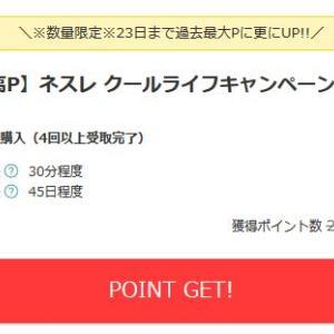 【モッピー】42,000円分商品が無料+20,000円相当ポイント獲得!スタバも選べるネスレ案件