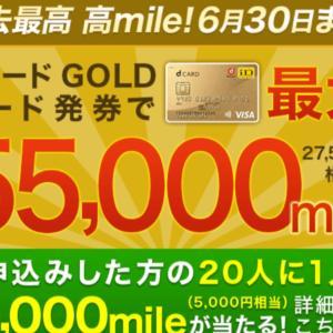 【すぐたま】過去最高レベル!最大42,500円相当はドコモユーザー以外も必見のdカードゴールド案